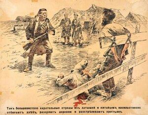 Большевистские карательные отряды