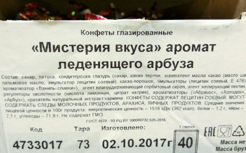 СПб_Конфеты в 5.jpg