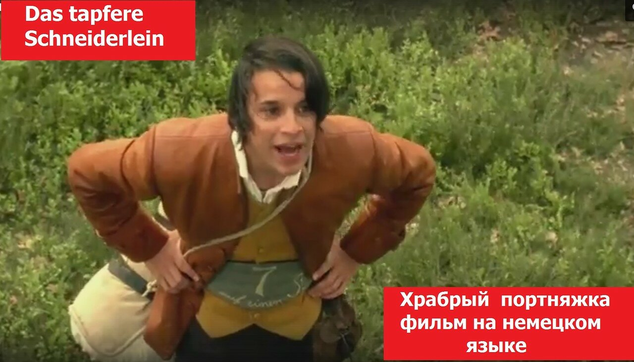 """Храбрый портняжка"" - Das tapfere Schneiderlein - фильм-сказка на немецком языке"