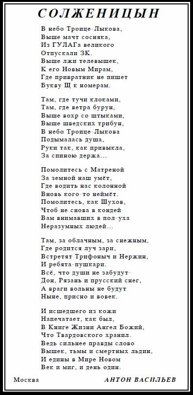 Наша страна-20080823-N2850-pic4a-Солженицын