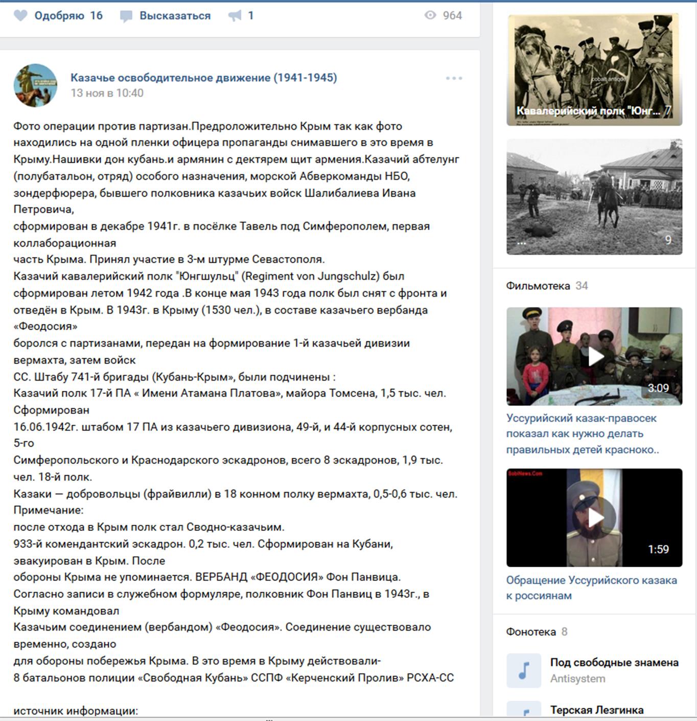 Паблики-царебожницы_Казаки-нацисты