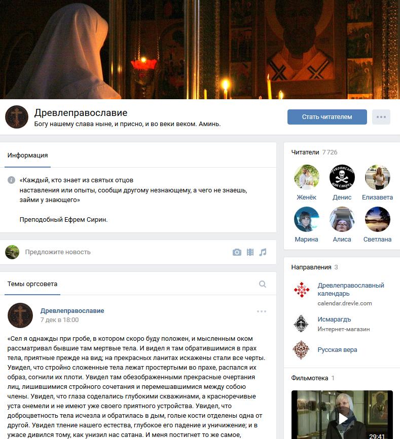Паблики-царебожницы_Древлеправославие
