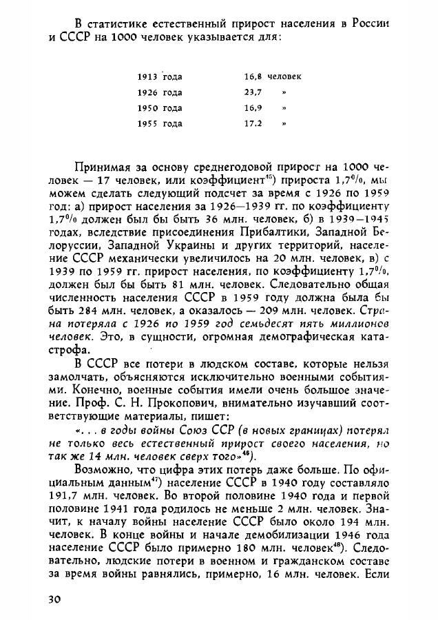 Курганов-Нации СССР и русский вопрос-1961-c30