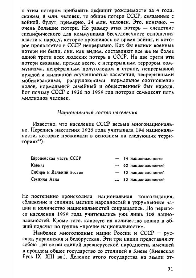 Курганов-Нации СССР и русский вопрос-1961-c31