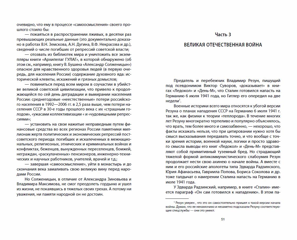 Литвиненко-Подлинная история СССР-с050