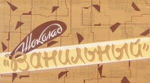 шоколад Ванильный