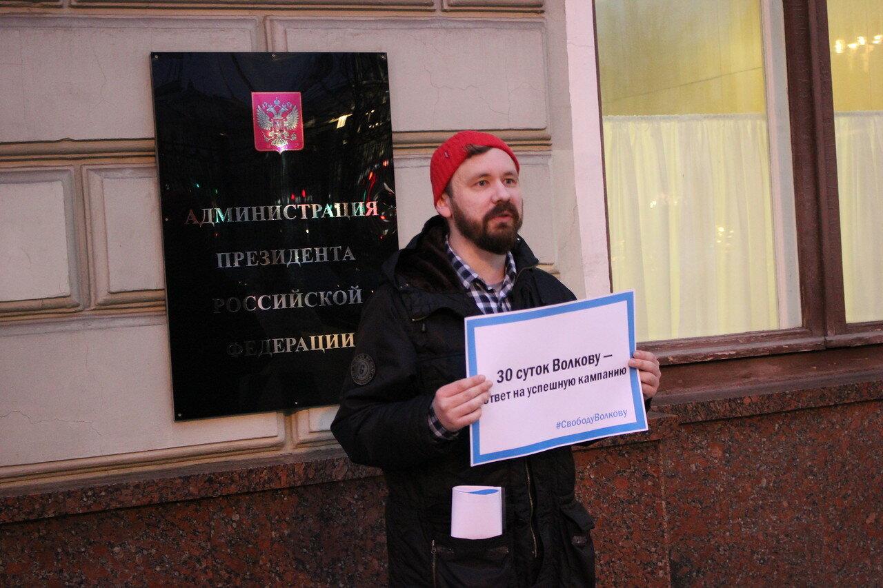серия одиночных пикетов за свободу Леонида Волкова