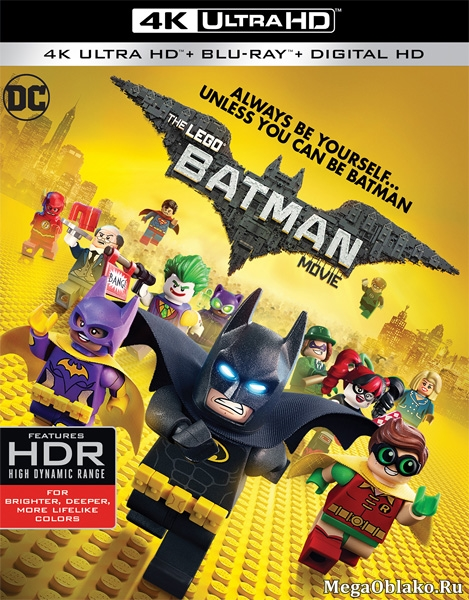 Лего Фильм: Бэтмен / The LEGO Batman Movie (2017) | UltraHD 4K 2160p