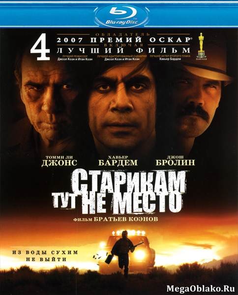 Старикам тут не место / No Country for Old Men (2007/BDRip/HDRip)