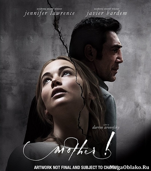 мама! / mother! (2017/WEB-DL/WEB-DLRip)