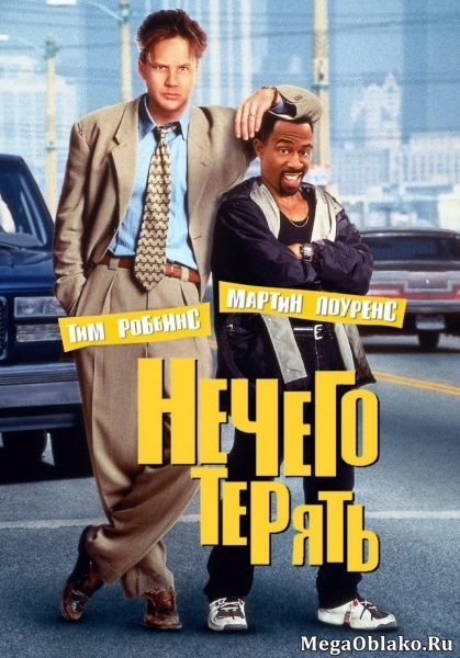 Нечего терять / Nothing to Lose (1997/HDTV/WEB-DL/WEB-DLRip)