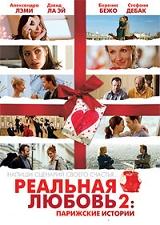 Реальная любовь 2 / Red Nose Day Actually (2017/HDTV/HDTVRip)