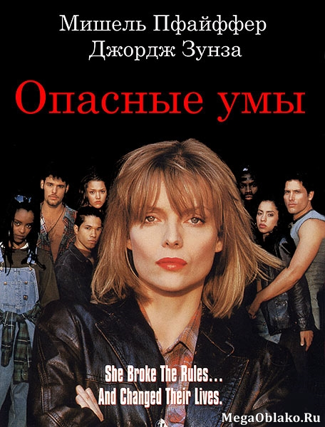 Опасные умы / Опасные мысли / Dangerous Minds (1995/WEB-DL/WEB-DLRip)