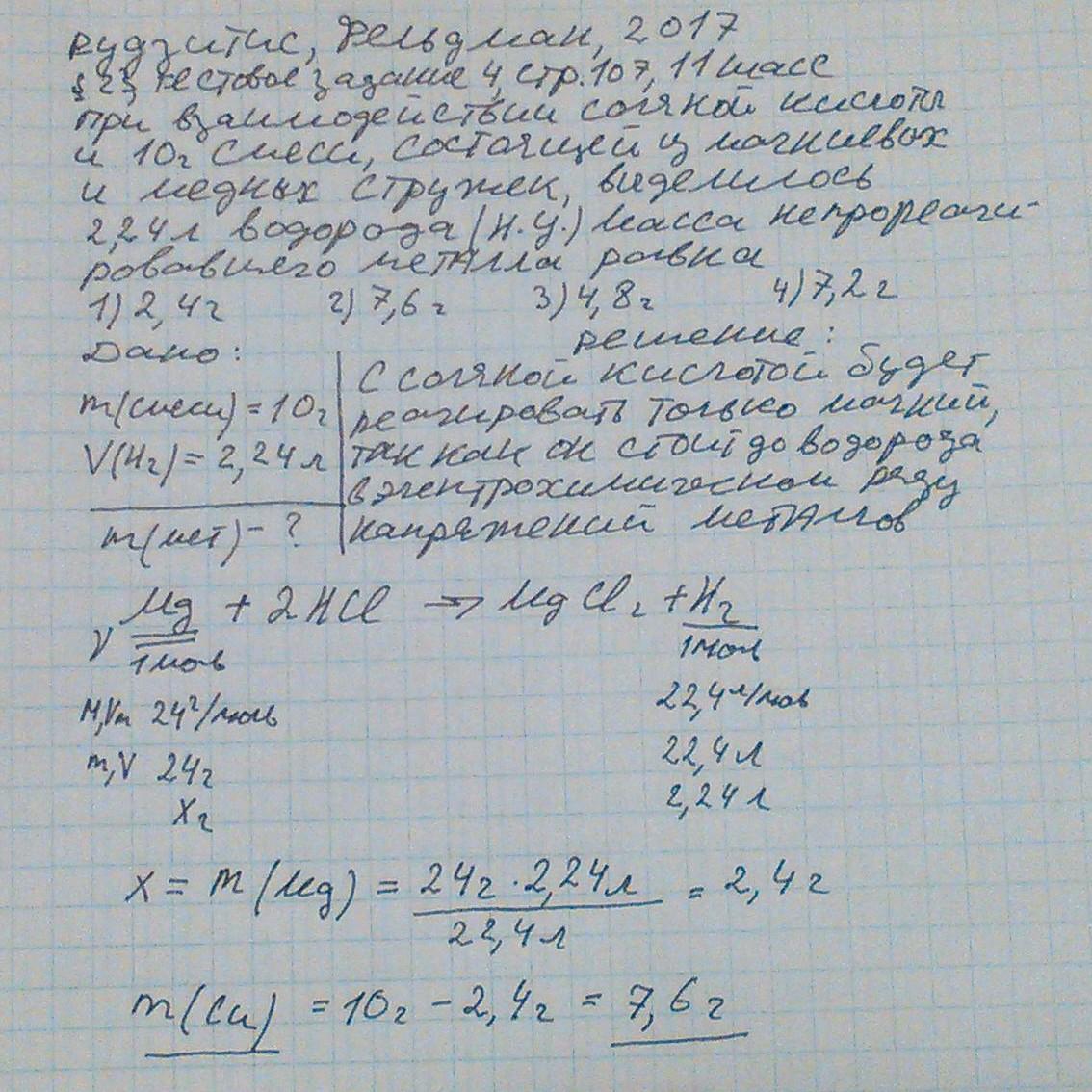 рудзитис тестовое задание 4 стр 107 химия 11 кл.jpg