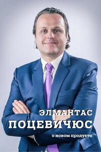 профессор Элмантас Поцевичус Vision