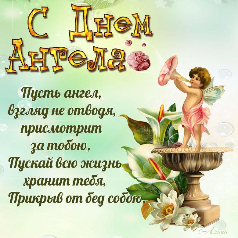 Картинка вина, открытка с днем ангела андрюша