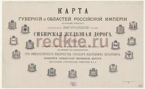 Изображение Карты губерний и областей Российской империи. Сибирская железная дорога. 1893г.