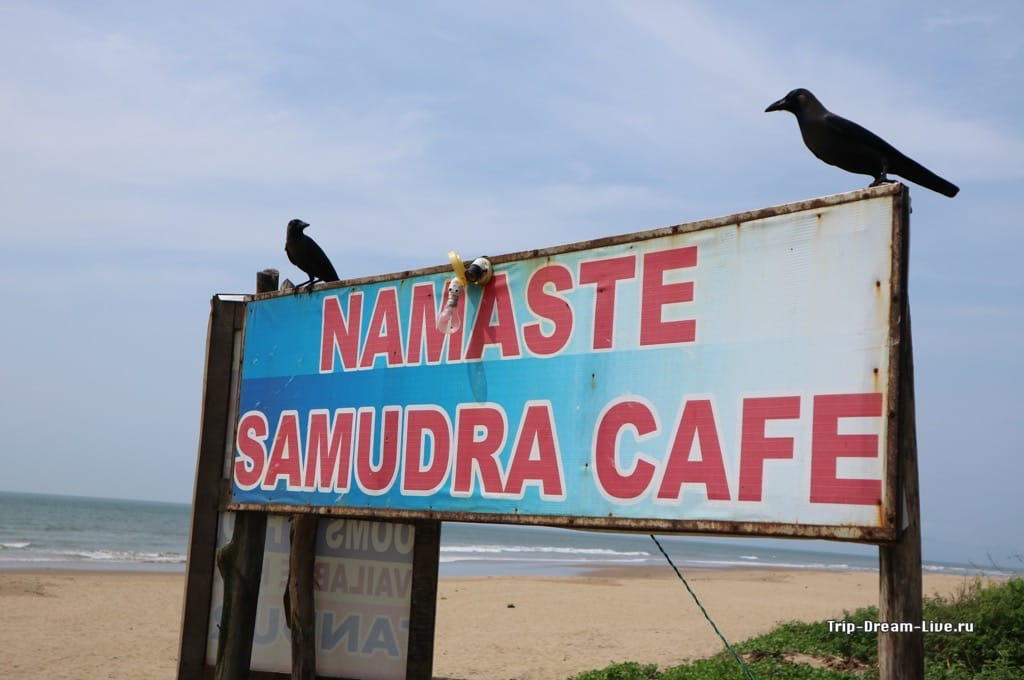 Кафе при Namaste Samudra на Мейн бич в Гокарне