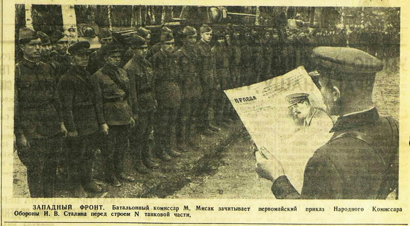 Красная звезда, 6 мая 1942 года