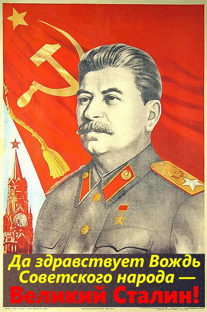 Да здравствует Вождь Советского народа — Великий Сталин!.