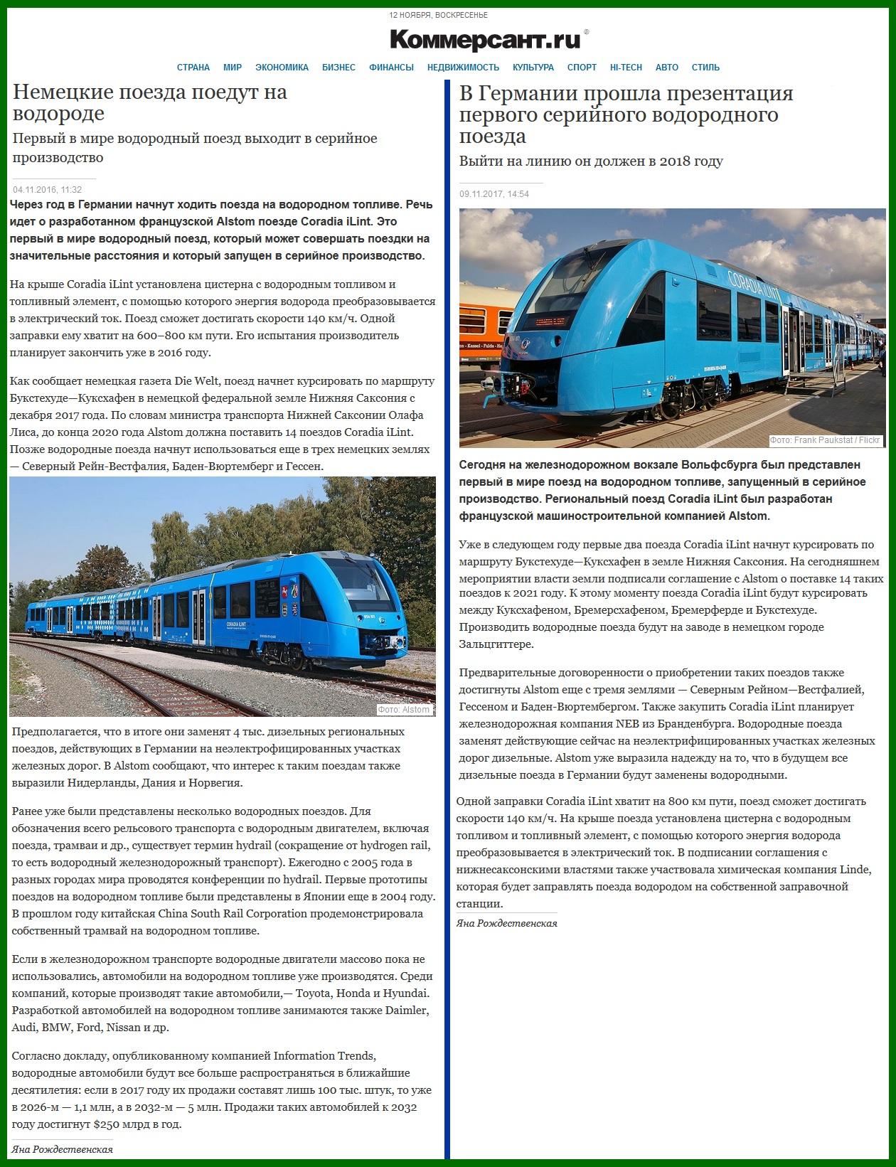 Коммерсант. Германские водородные поезда.