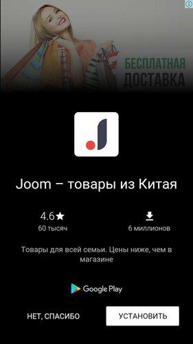 iSave - реклама в приложении