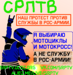 СРПТВLogo20092016_(MODIFIED 20102017, протест против рос-армии).png