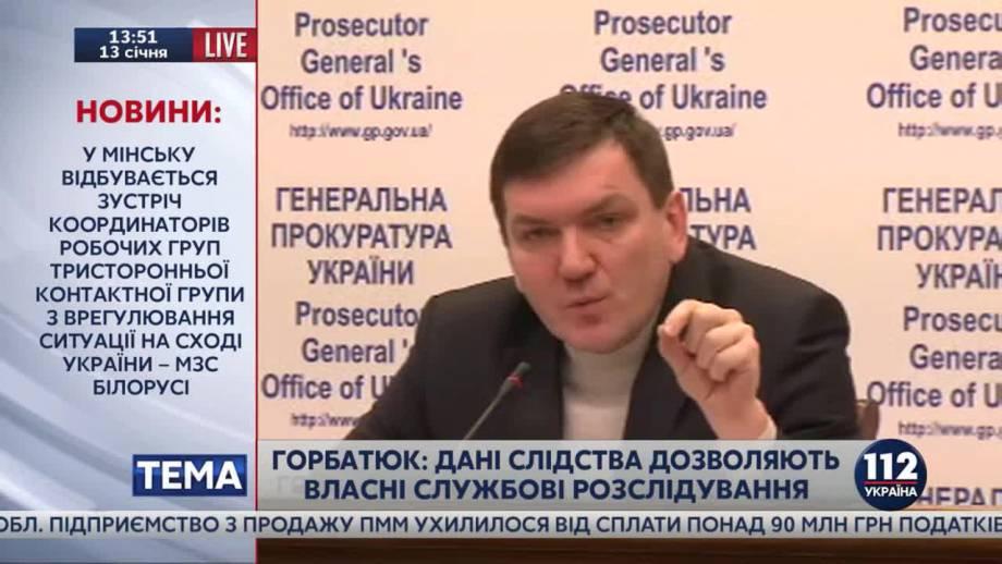 Расследование преступлений против Майдана так и не стало приоритетом для государства, - Горбатюк