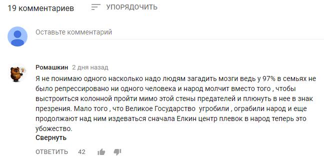 А где Стена скорби для царской России и лихих 90-х