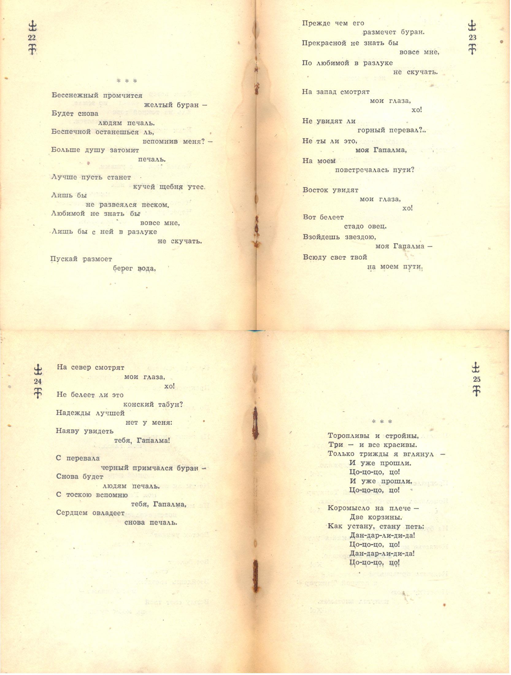 Песни 22-25.jpg