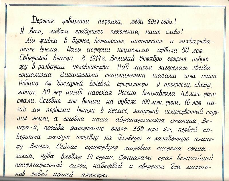 послание_потомкам_poslanie_potomkam
