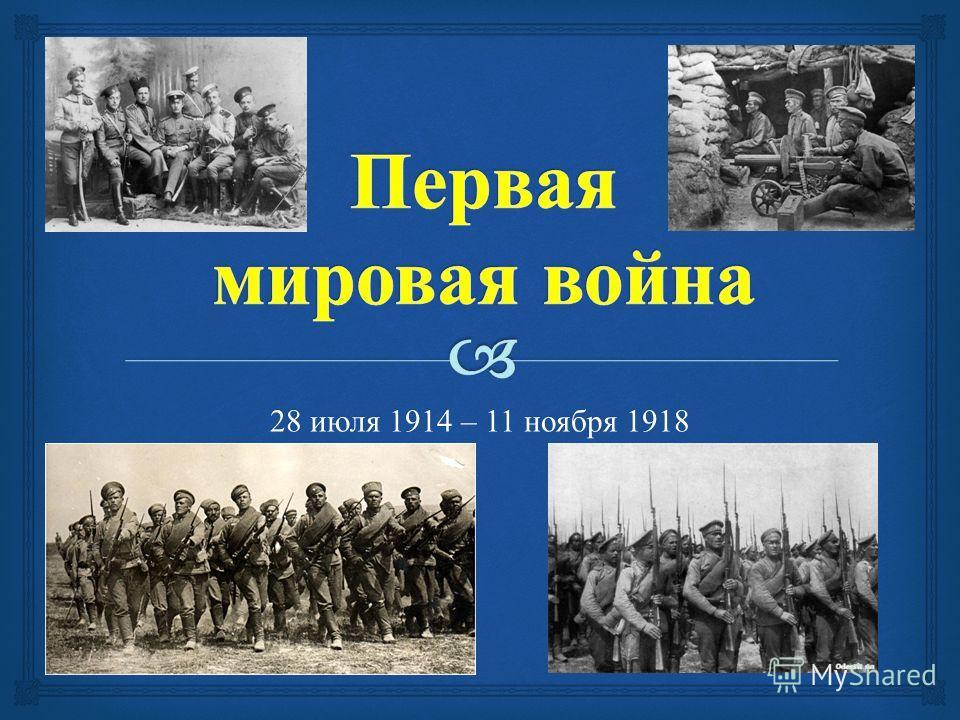 11 ноября. День памяти. Первая мировая война