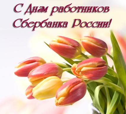 12 ноября. День работников Сбербанка России. Тюльпаны открытки фото рисунки картинки поздравления