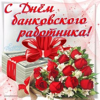 12 ноября. День работников Сбербанка. Поздравляем работников