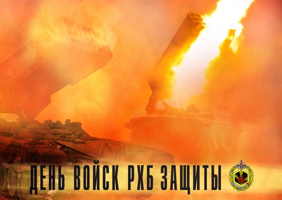 13 ноября день войск РХБЗ!