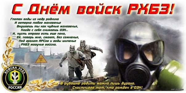 С праздником! День войск радиационной, химической и биологической защиты открытки фото рисунки картинки поздравления