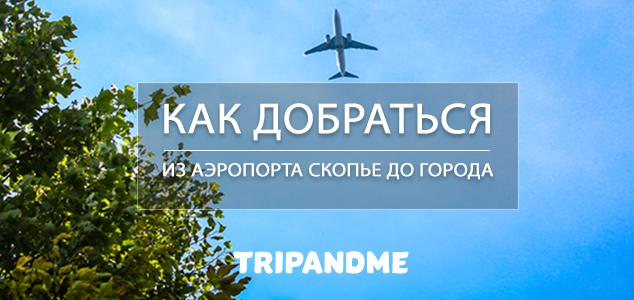 Как добраться из аэропорта Скопье до города