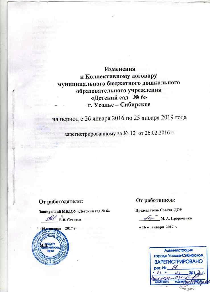 3 Изменение к коллективному договору 16.01.2017.jpg