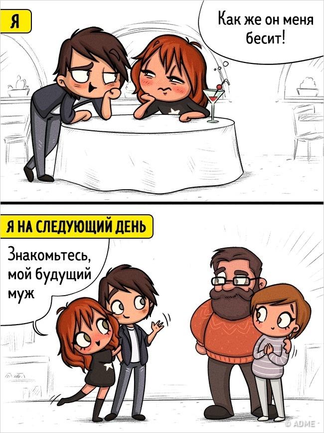Иллюстратор Astkhik Rakimova  специально для  AdMe.ru