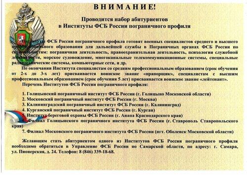 Проводиться набор абитуриентов в Институты ФСБ России