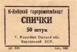 Кустарные артели. Кзыл-Кийский горпромкобинат, г. Кзыл-Кия
