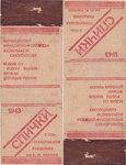 Предприятия блокадного Ленинграда. Лесотехническая академия им. С. М. Кирова.