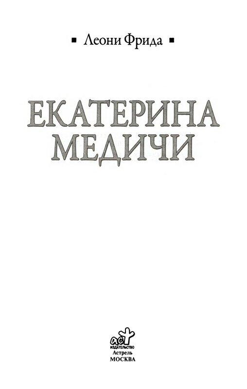 ЕКАТЕРИНА МЕДИЧИ ФРИДА ЛЕОНИ СКАЧАТЬ БЕСПЛАТНО