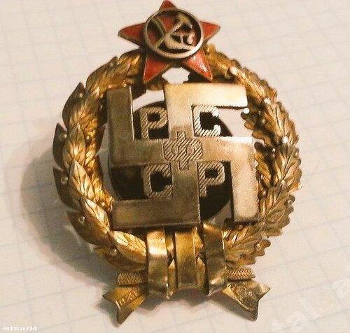 Наградной знак командиров Юго-восточного фронта Кр. Армии в 1918-1920 гг.