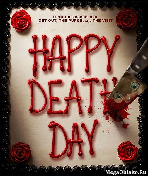 Счастливого дня смерти / Happy Death Day (2017/HDTV/HDTVRip)
