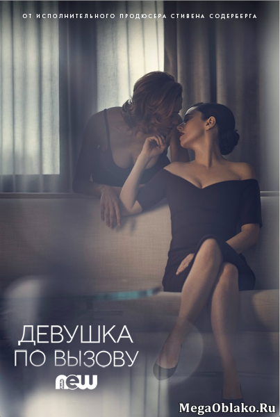 Девушка по вызову / The Girlfriend Experience - Сезон 2, Серии 1-10 (13) [2017, WEB-DLRip | WEB-DL 1080p] (Greb&CGC | Newstudio)
