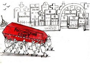 карикатура_похороны_спорта.jpg