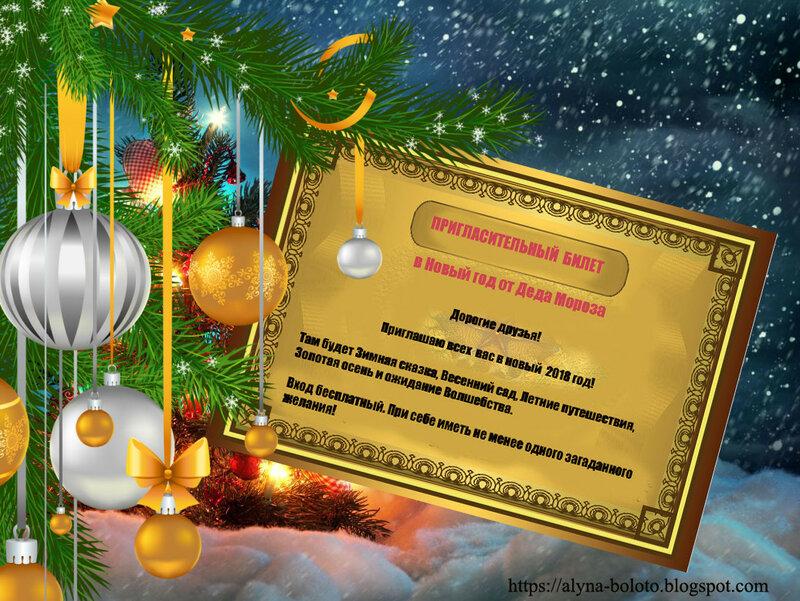 Пригласительный билет от Деда Мороза