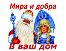 Санта-Клаус Santa Claus дед мороз новый год откртыки снегурка добра дом