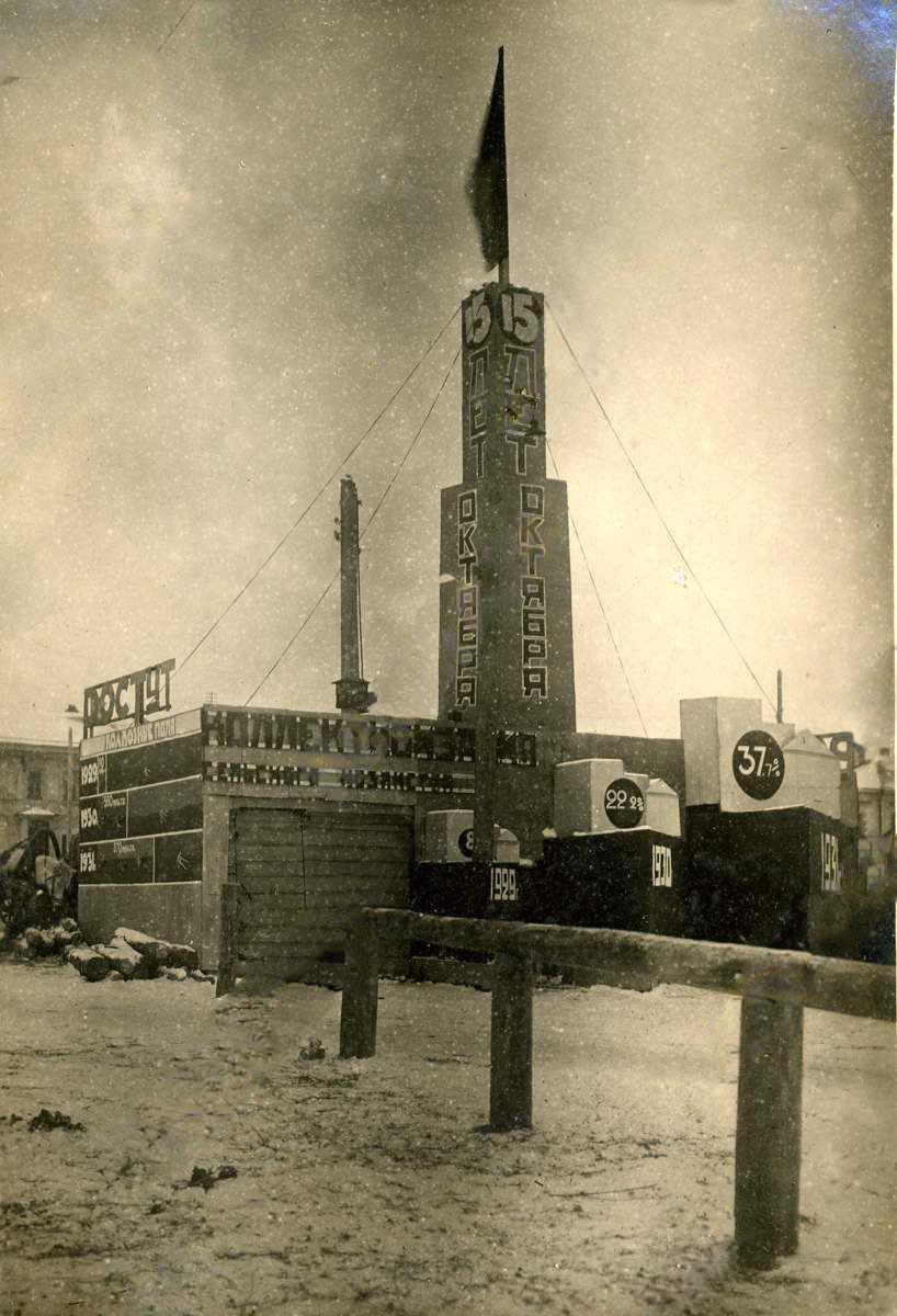 15. Площадь Окулова. В центре фанерная стела «15 лет Октября» с флагом и наглядная агитация о коллективизации сельского хозяйства